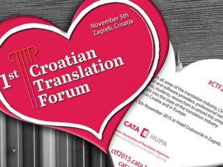 Први хрватски преводилачки форум
