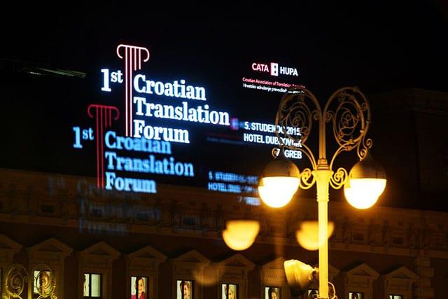 Одржан први хрватски преводитељски форум
