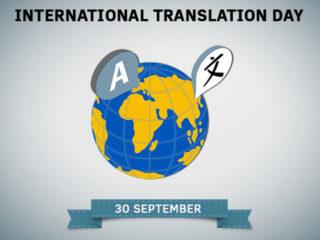 Медународни дан преводилаца